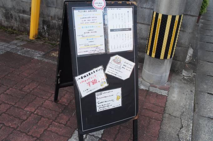 極虎餃子(ウルトラギョーザ)西鉄久留米店 店舗前掲示板
