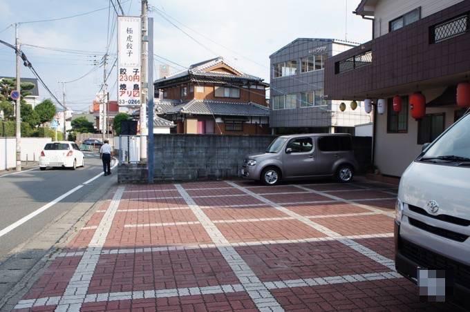 極虎餃子 駐車場