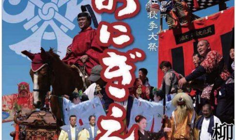 三柱神社秋季大祭「おにぎえ」おにフェスに斉藤優(パラシュート部隊)が登場!【柳川市】