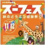 大牟田市動物園「ズーフェス 秋のどうぶつ感謝祭」開催