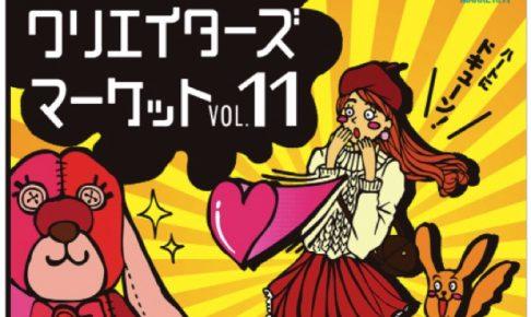 九州クリエイターズマーケット vol.11 九州内外より160組のクリエイターが大集合