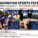 ムーンスタースポーツフェスタ 走り方教室やウォーキング大会開催