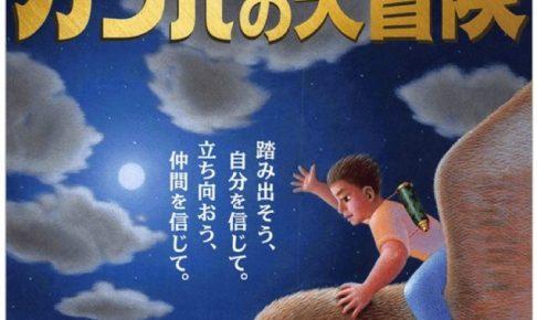 劇団四季 ガンバの大冒険 パワフルな歌とダンス、手に汗握る大冒険【久留米市城島町】