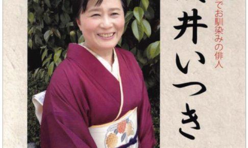 プレバト!!お馴染みの夏井いつきが登場!句会ライブ