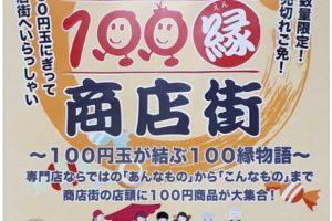 第25回 ほとめき100縁商店街 商店街の店頭に100円商品が大集合!