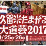 久留米たまがる大道芸 2017 パフォーマーが大集結!11月開催