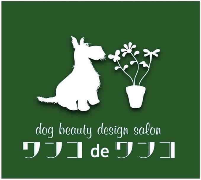 ワンコdeワンコ ドッグビューティーサロン 11月1日オープン
