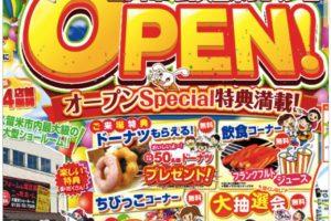ニッカホーム久留米ショールーム オープン!ドーナツやお菓子などプレゼント!