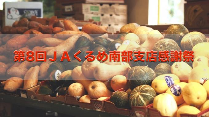 第8回JAくるめ南部支店感謝祭 クジ付き餅まき、餅つき大会など開催!