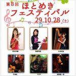 第8回ほとめきフェスティバル 大人も子どもも楽しめる手づくりの音楽イベント