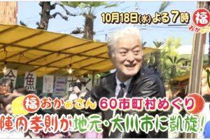福おかぁさん 10月18日放送の舞台は陣内孝則の故郷・大川市を巡る!