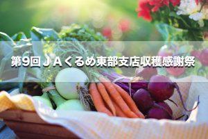 第9回 JAくるめ東部支店収穫感謝祭!軽トラ市や特産の野菜・漬物など、いろんな農産物や加工品を販売