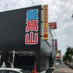 高山質屋が久留米上津バイパス沿いにオープン!