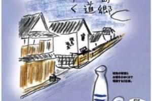 久留米市「城島郷・酒街道をゆく」城島町の街並みと「城島の酒」を堪能