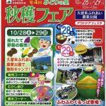みどりの里・秋穫フェア 久留米ふれあい農業公園 農産物の販売や展示など開催