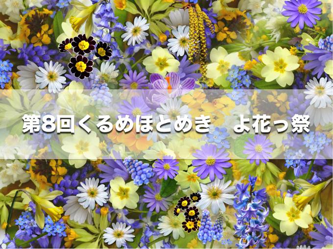 「第8回くるめほとめき よ花っ祭」花のプレゼントとオークション開催
