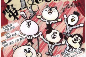 久留米音協合唱団 第48回定期演奏会 石橋文化ホールにて開催