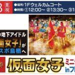 最強の地下アイドル「仮面女子」がフレスポ鳥栖へ登場!