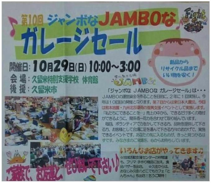 ジャンボなJAMBOなガレージセール開催!新品からリサイクル品まで良い物を安く!
