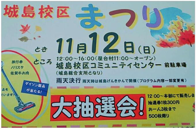 城島校区まつり キッズPK合戦や大抽選会など開催!