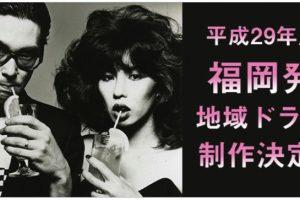 シーナ&ロケッツをNHK福岡がドラマ化 実在のロックバンドをテーマに描く