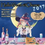 ハロウィン 大川2017 仮装コンテストや本格的なハロウィンパーティ開催