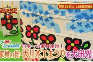 土曜の夜は!おとななテレビ 家具の街・大川木工まつりを大研究!