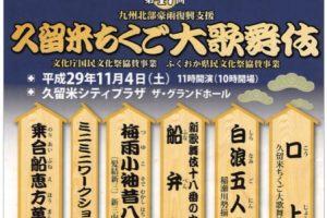 久留米ちくご大歌舞伎 九州北部豪雨復興支援 市民が本格的「歌舞伎」を演ずる
