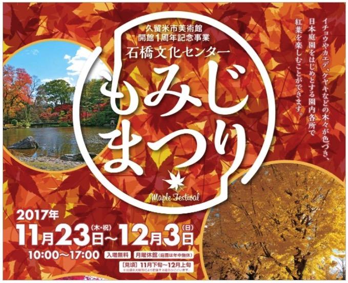 石橋文化センターもみじまつり イチョウやカエデなどの紅葉を楽しむ