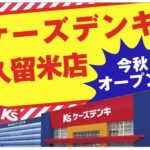ケーズデンキ久留米店 2017年11月2日(木)オープン!【久留米市東合川5丁目】