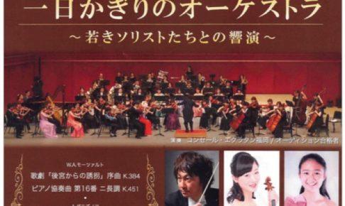第2回 親子で楽しむ 一日かぎりのオーケストラ 久留米シティブラザにおいて開催
