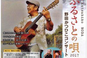 【久留米市出身】野田かつひこコンサート ふるさとの唄2017