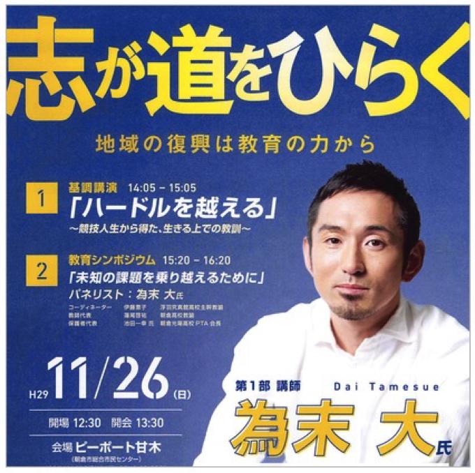 為末大「第44回 福岡県父母と教師の教育交流大会」志が道をひらく