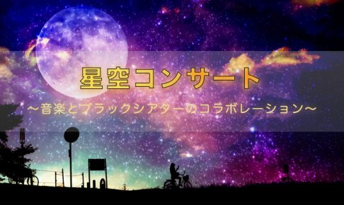 星空コンサート 〜音楽とブラックシアターのコラボレーション〜【入場無料】