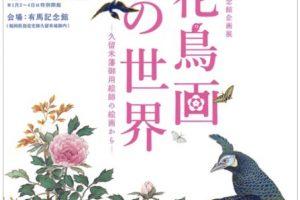 有馬記念館企画展「花鳥画の世界 ー久留米藩御用絵師の絵画からー」平成29年11月18日より開催