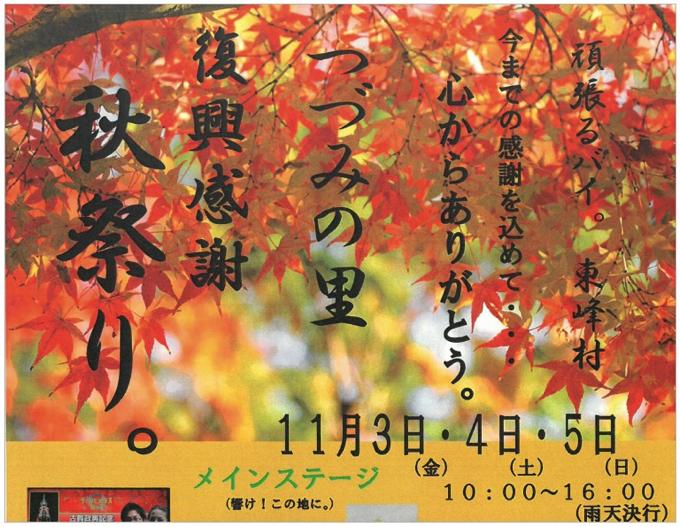 東峰村 つづみの里 復興感謝秋祭り 農産物・陶器販売やステージイベント開催