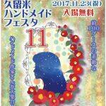 「久留米ハンドメイドフェスタ11」約100ブースの作家が久留米リサーチ・パーク大集合!