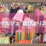 「秋色マルシェ 恋びより2017」ハンドメイド雑貨・スイーツ・カフェ 21ブースが集う!