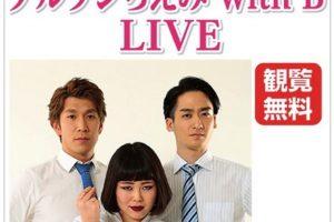 ブルゾンちえみ with B LIVE!バッドナイス常田も登場!ゆめタウン佐賀にて開催