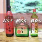 久留米市田主丸町「2017 紅乙女 秋祭り」限定酒の販売や角打など開催!