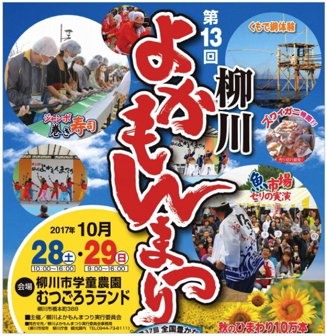 第13回 柳川よかもんまつり 10万本の秋のひまわりやイベント盛りだくさん!