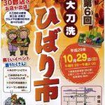 第6回 大刀洗ひばり市(軽トラ市)農産物や特産品、名産品 30店舗以上出店