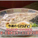 ぐっ!ジョブ~豚骨ラーメン誕生80年!誕生の地・久留米のラーメン店が大同団結!!