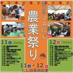 第14回 JAにじ農業祭り 地元特産勢揃い!仮面ライダービルドショー開催