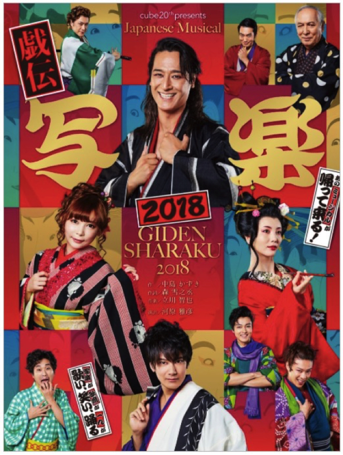 Cube 20th Presents Japanese Musical「戯伝写楽2018」