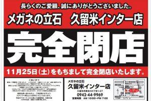 メガネの立石インター店 11月25日をもって閉店 完全閉店セール開催中