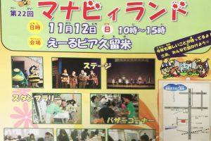 子どもフェステバル「第22回 マナビィランド」えーるピア久留米にて開催
