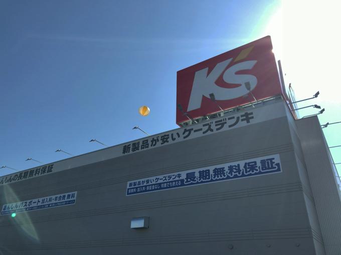 ケーズデンキ久留 店舗米店