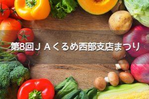 第8回 JAくるめ西部支店まつり 餅まきや来場者に花苗をプレゼント!