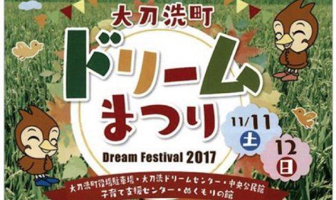 大刀洗町ドリームまつり2017 11月11日、12日開催